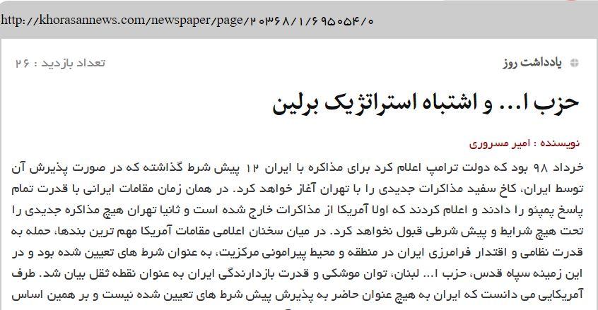 """مانشيت إيران: قرار برلين ضد حزب الله استكمال لسياسة """"الضغط الأقصى"""" على إيران 7"""