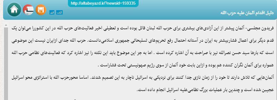 """مانشيت إيران: قرار برلين ضد حزب الله استكمال لسياسة """"الضغط الأقصى"""" على إيران 6"""
