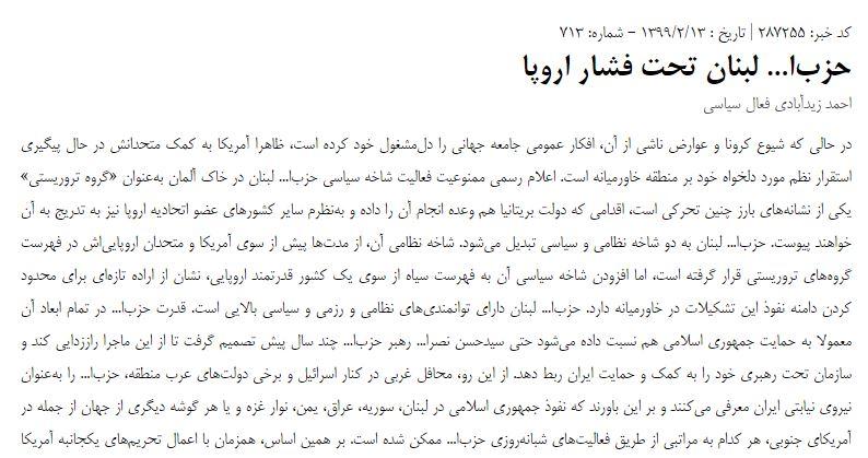 """مانشيت إيران: قرار برلين ضد حزب الله استكمال لسياسة """"الضغط الأقصى"""" على إيران 5"""