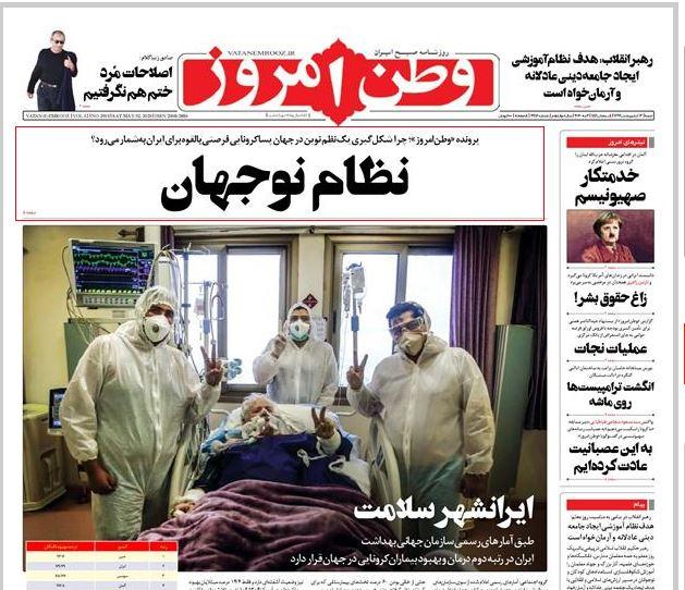"""مانشيت إيران: قرار برلين ضد حزب الله استكمال لسياسة """"الضغط الأقصى"""" على إيران 3"""