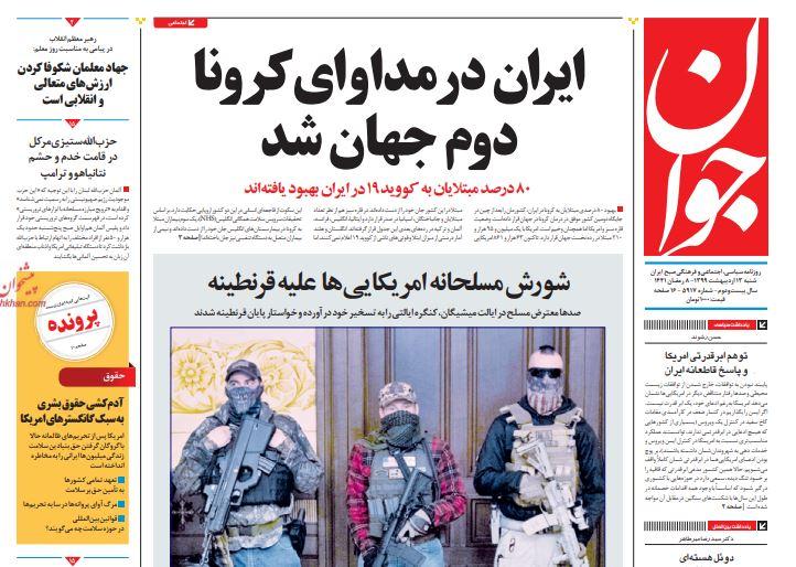 """مانشيت إيران: قرار برلين ضد حزب الله استكمال لسياسة """"الضغط الأقصى"""" على إيران 2"""