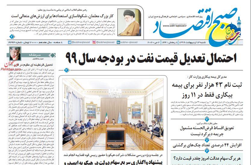 """مانشيت إيران: قرار برلين ضد حزب الله استكمال لسياسة """"الضغط الأقصى"""" على إيران 1"""