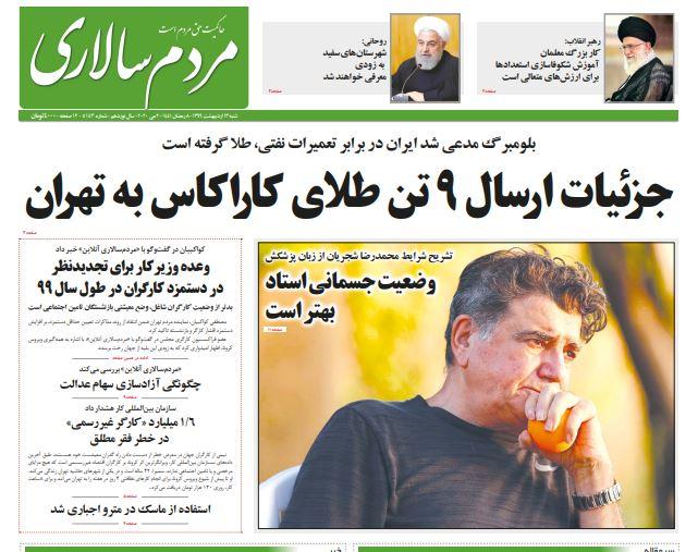 """مانشيت إيران: قرار برلين ضد حزب الله استكمال لسياسة """"الضغط الأقصى"""" على إيران 4"""
