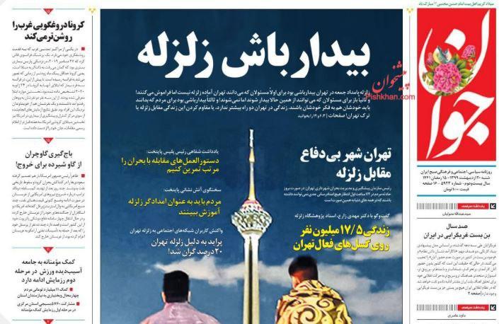 مانشيت إيران: علاقات الكاظمي الجيدة مع واشنطن لا تزعج طهران 4