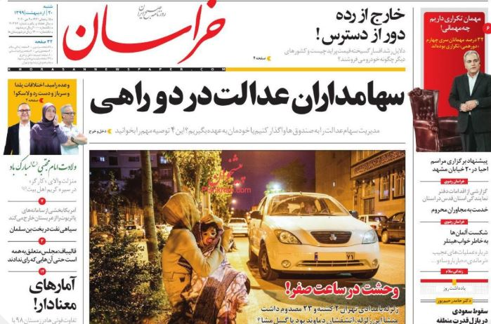 مانشيت إيران: علاقات الكاظمي الجيدة مع واشنطن لا تزعج طهران 3