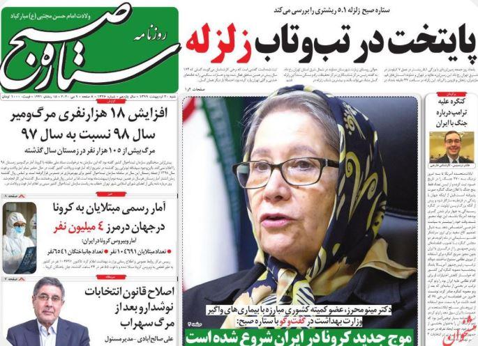 مانشيت إيران: علاقات الكاظمي الجيدة مع واشنطن لا تزعج طهران 2