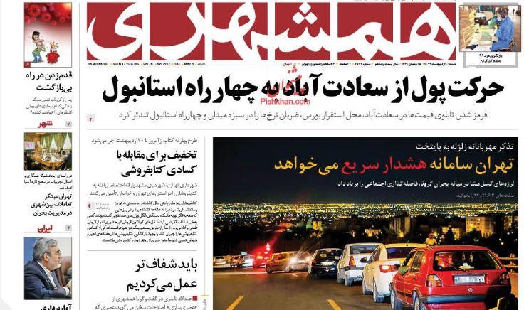 مانشيت إيران: علاقات الكاظمي الجيدة مع واشنطن لا تزعج طهران 1