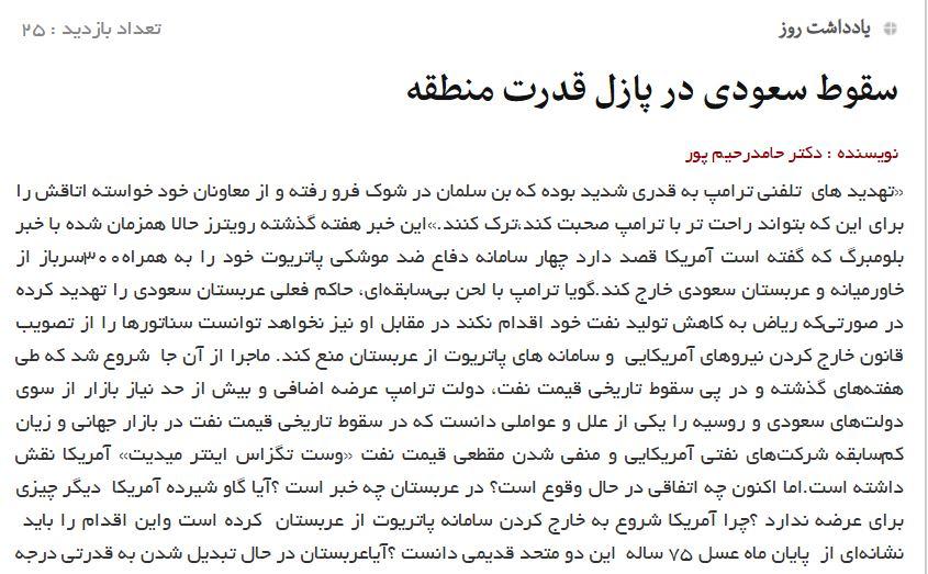 مانشيت إيران: علاقات الكاظمي الجيدة مع واشنطن لا تزعج طهران 7