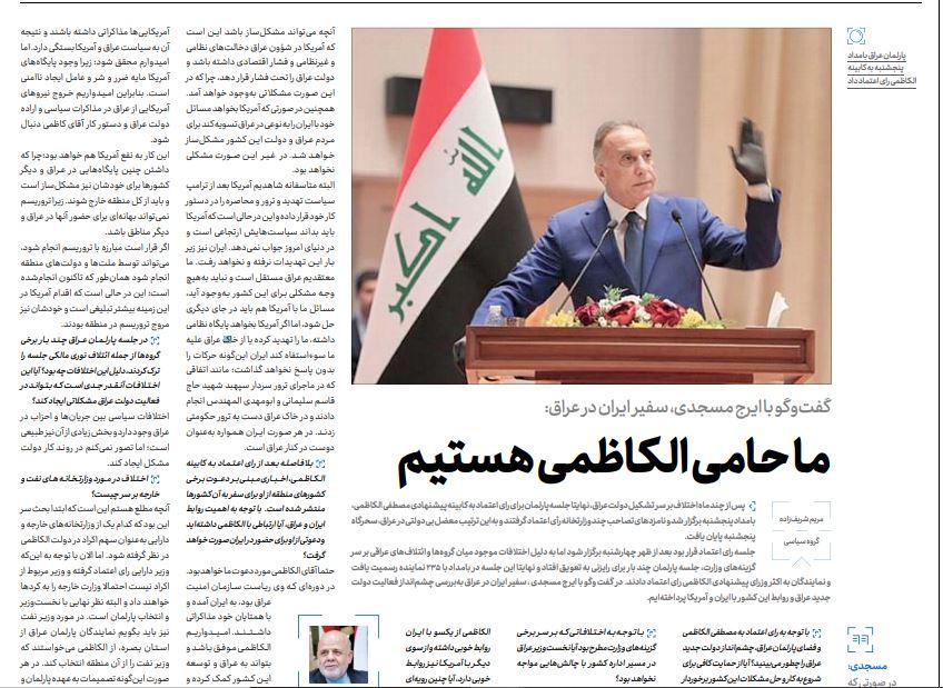 مانشيت إيران: علاقات الكاظمي الجيدة مع واشنطن لا تزعج طهران 5