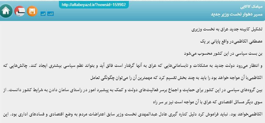 مانشيت إيران: علاقات الكاظمي الجيدة مع واشنطن لا تزعج طهران 6
