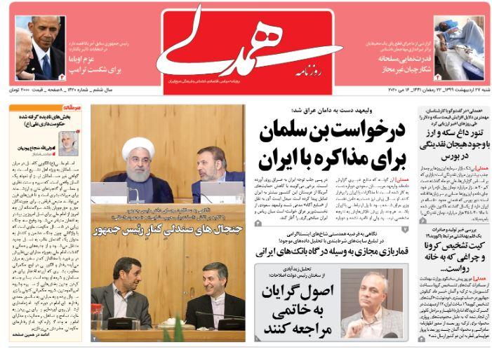 مانشيت إيران: شكوك في نوايا السعودية من طلب الوساطة العراقية مع إيران 1