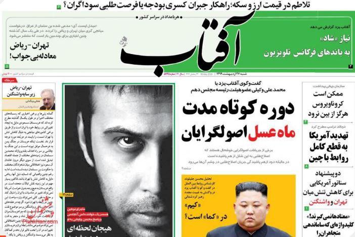 مانشيت إيران: شكوك في نوايا السعودية من طلب الوساطة العراقية مع إيران 3
