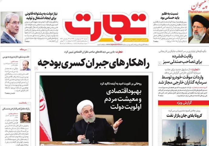 مانشيت إيران: شكوك في نوايا السعودية من طلب الوساطة العراقية مع إيران 2