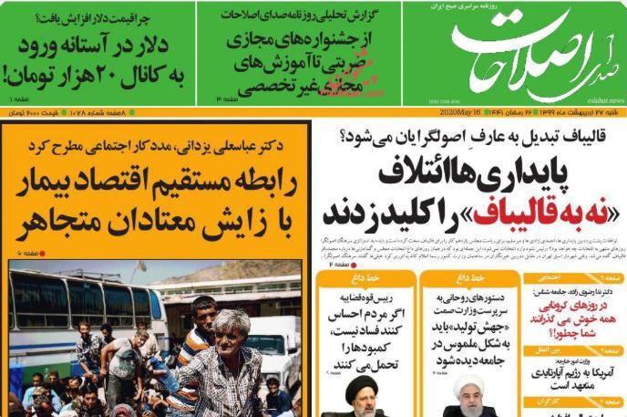مانشيت إيران: شكوك في نوايا السعودية من طلب الوساطة العراقية مع إيران 4