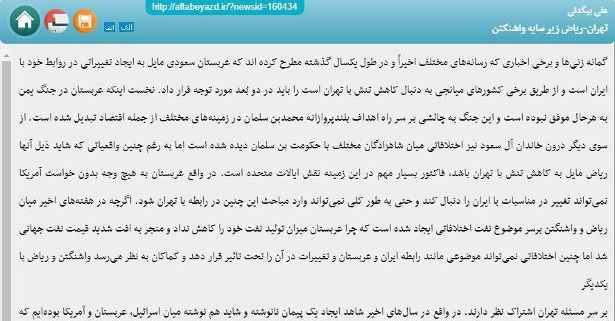 مانشيت إيران: شكوك في نوايا السعودية من طلب الوساطة العراقية مع إيران 5