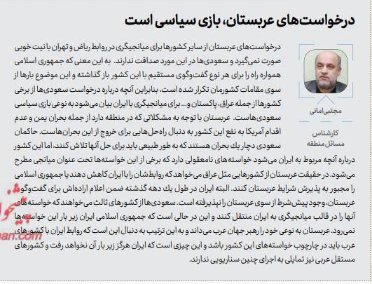 مانشيت إيران: شكوك في نوايا السعودية من طلب الوساطة العراقية مع إيران 6