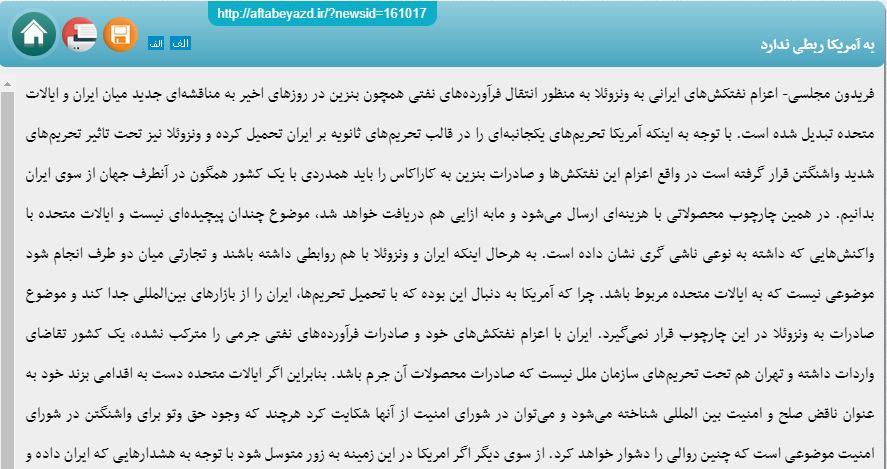 مانشيت إيران: طهران وواشنطن.. اتفاق في أفغانستان واختلاف في فنزويلا 6