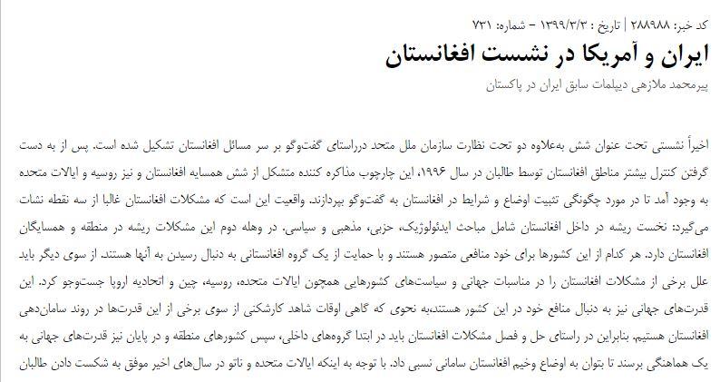 مانشيت إيران: طهران وواشنطن.. اتفاق في أفغانستان واختلاف في فنزويلا 5