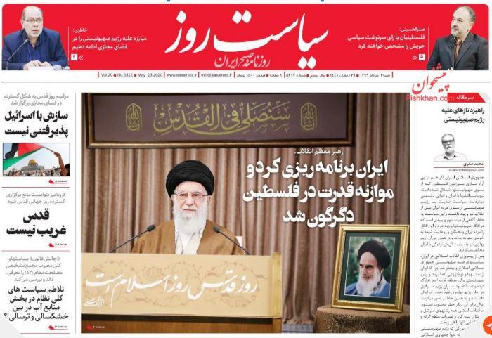 مانشيت إيران: طهران وواشنطن.. اتفاق في أفغانستان واختلاف في فنزويلا 2