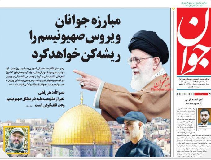 مانشيت إيران: طهران وواشنطن.. اتفاق في أفغانستان واختلاف في فنزويلا 3