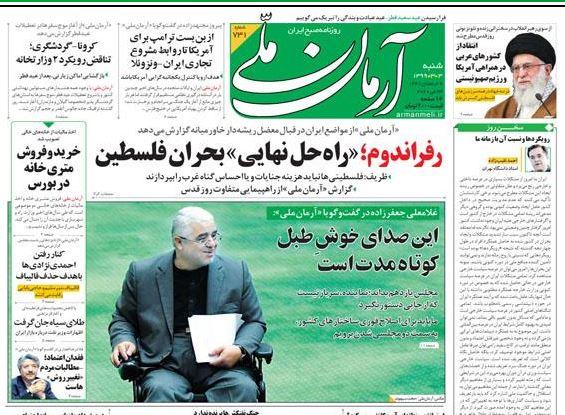 مانشيت إيران: طهران وواشنطن.. اتفاق في أفغانستان واختلاف في فنزويلا 1