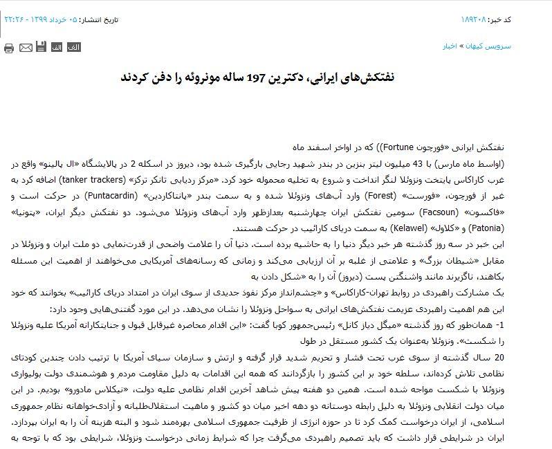نفط إيران يصل فنزويلا.. ماذا قالت طهران للوسطاء العرب؟ 1