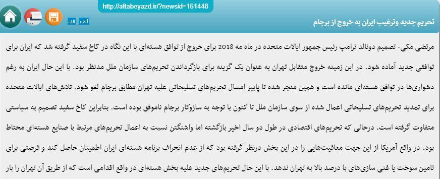 مانشيت إيران: قاليباف رئيسًا للبرلمان... انتقادات وتوقعات 9
