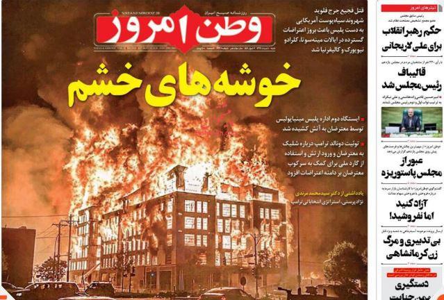 مانشيت إيران: قاليباف رئيسًا للبرلمان... انتقادات وتوقعات 1