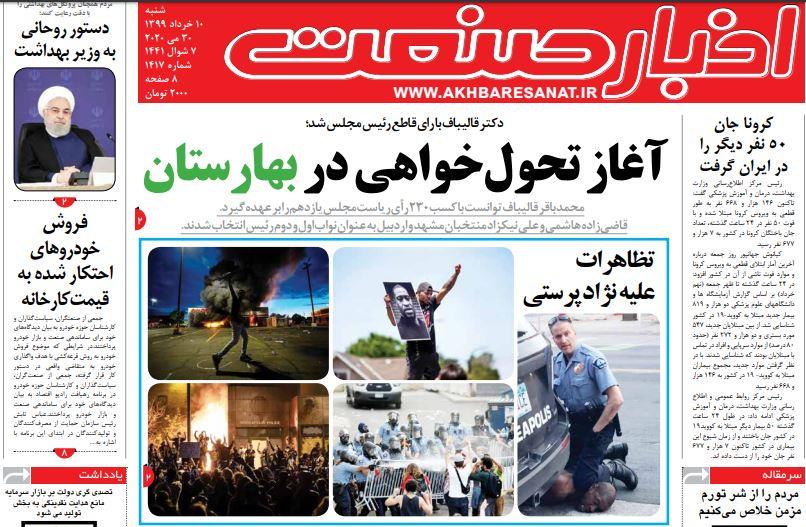 مانشيت إيران: قاليباف رئيسًا للبرلمان... انتقادات وتوقعات 2