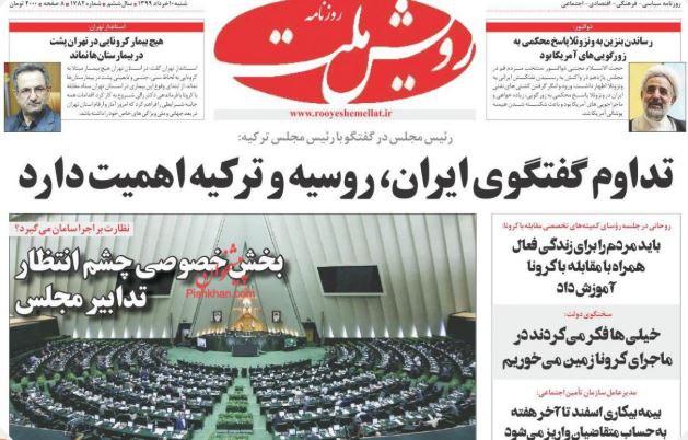 مانشيت إيران: قاليباف رئيسًا للبرلمان... انتقادات وتوقعات 3