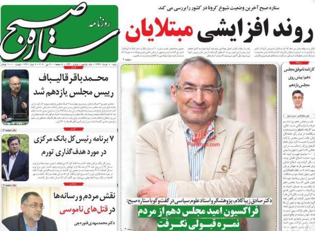 مانشيت إيران: قاليباف رئيسًا للبرلمان... انتقادات وتوقعات 4