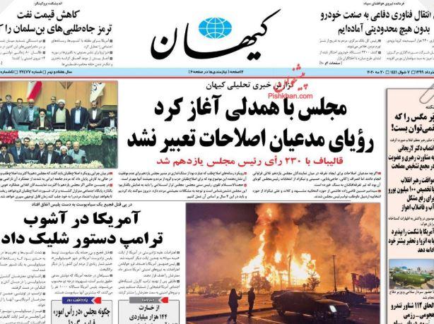 مانشيت إيران: قاليباف رئيسًا للبرلمان... انتقادات وتوقعات 5