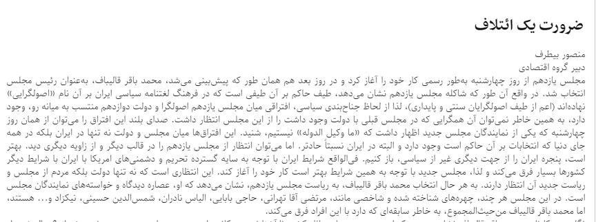 مانشيت إيران: قاليباف رئيسًا للبرلمان... انتقادات وتوقعات 6