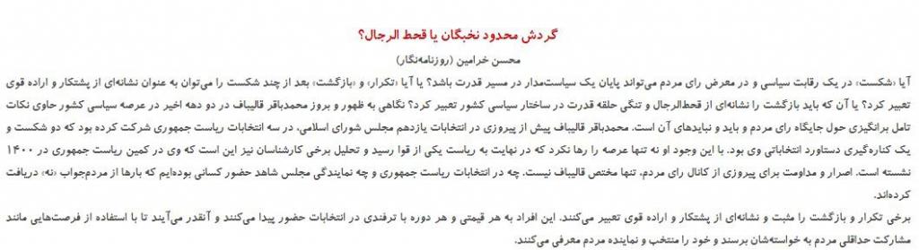 مانشيت إيران: قاليباف رئيسًا للبرلمان... انتقادات وتوقعات 7