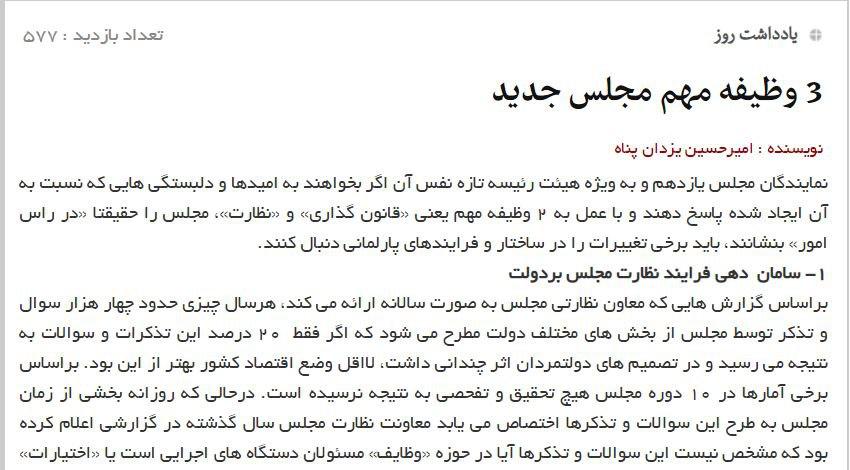 مانشيت إيران: قاليباف رئيسًا للبرلمان... انتقادات وتوقعات 8