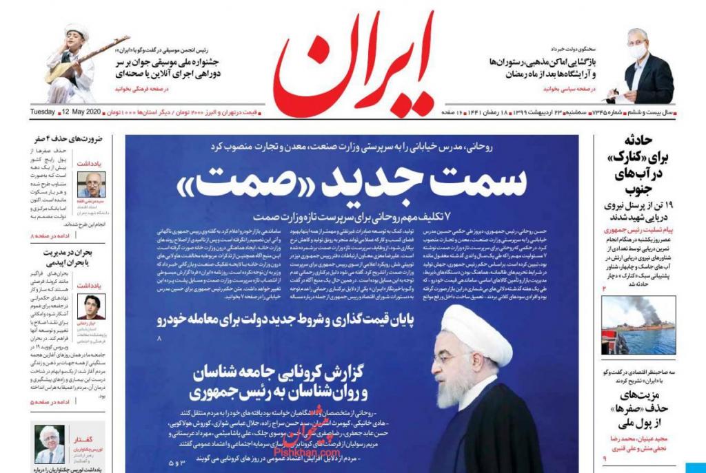 مانشيت إيران: مصيبة أثناء التمرينات البحرية وروحاني يهرب للأمام 6