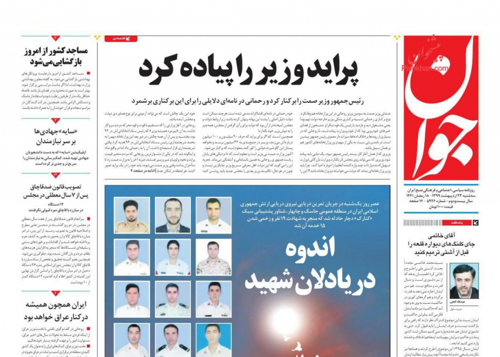 مانشيت إيران: مصيبة أثناء التمرينات البحرية وروحاني يهرب للأمام 7