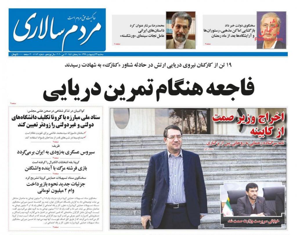 مانشيت إيران: مصيبة أثناء التمرينات البحرية وروحاني يهرب للأمام 11