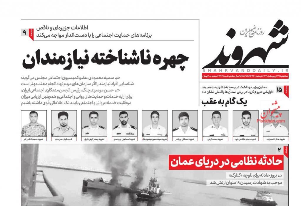 مانشيت إيران: مصيبة أثناء التمرينات البحرية وروحاني يهرب للأمام 8