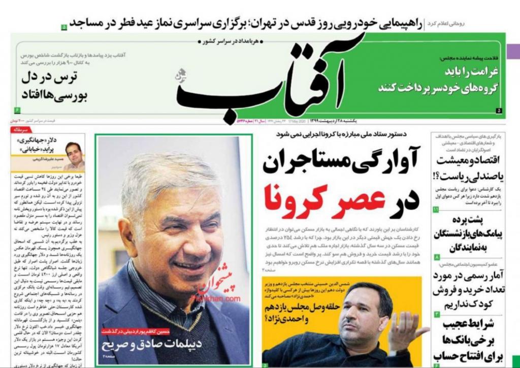 مانشيت إيران: قلق أميركي من تطور العلاقات الإيرانية- الفنزويلية 8