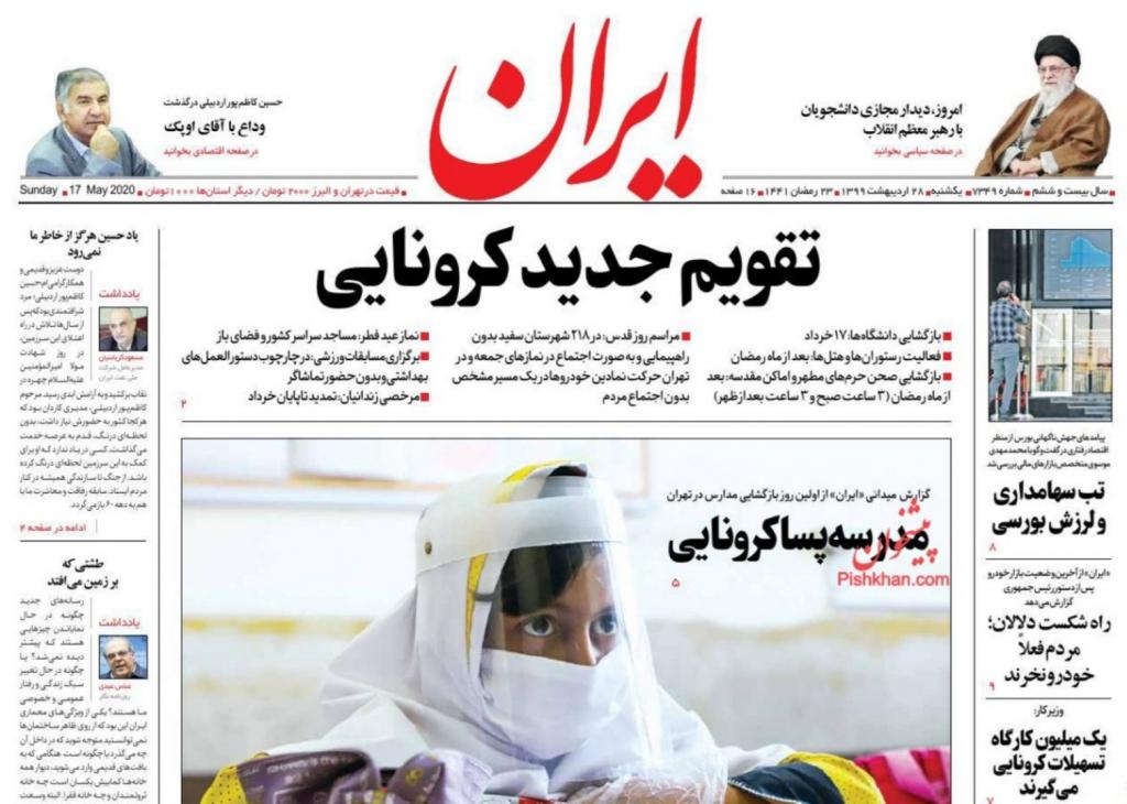 مانشيت إيران: قلق أميركي من تطور العلاقات الإيرانية- الفنزويلية 7