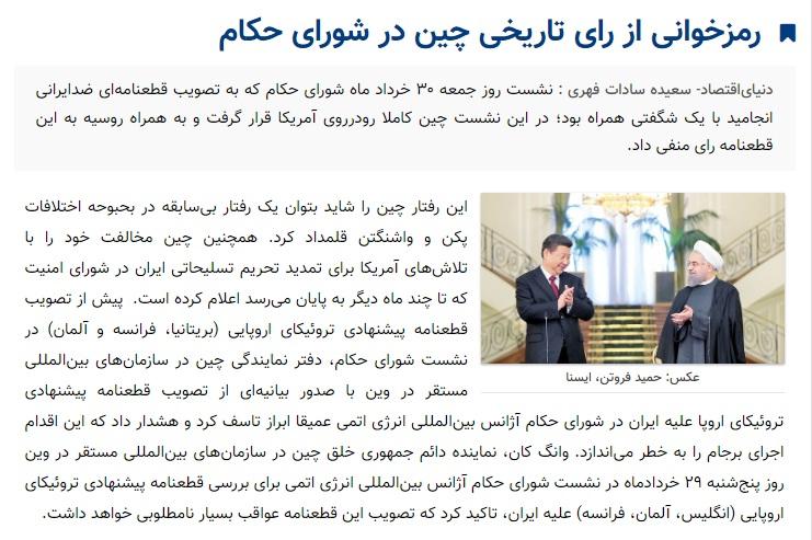 مانشيت إيران: اتفاقية تعاون صينية- إيرانية.. هل أصبحت بكين حليفة لطهران؟ 7