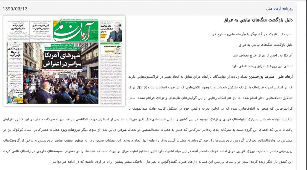 """مانشيت إيران: البرلمان الإيراني يكشف عن خسائر """"احتجاجات البنزين"""" 14"""