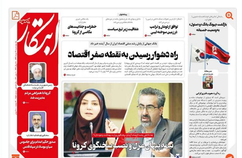 مانشيت إيران: لا أمل للإيرانيين في رحيل ترامب 5