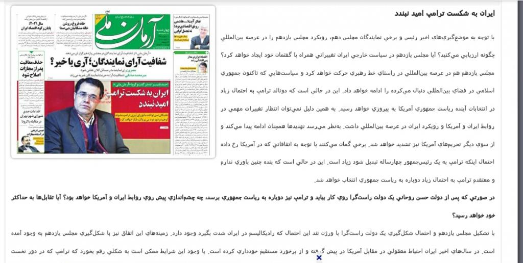 مانشيت إيران: لا أمل للإيرانيين في رحيل ترامب 12