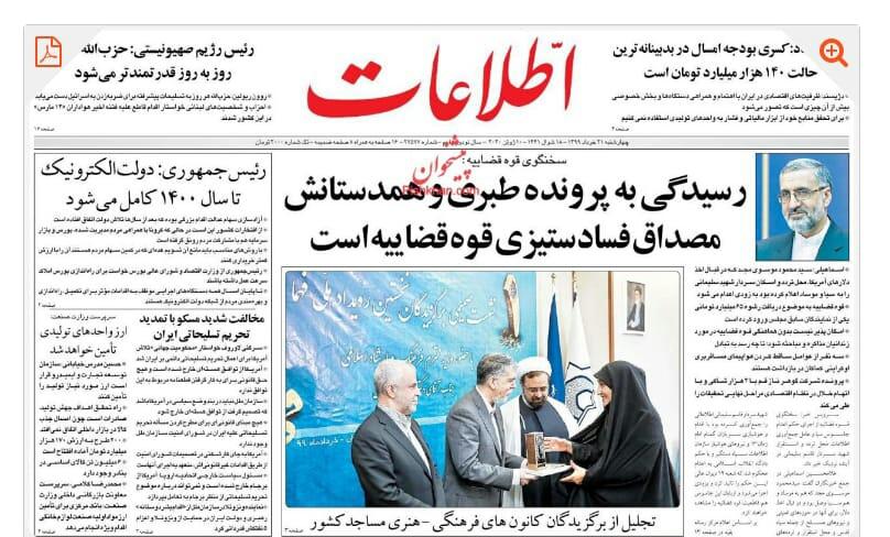 مانشيت إيران: لا أمل للإيرانيين في رحيل ترامب 6