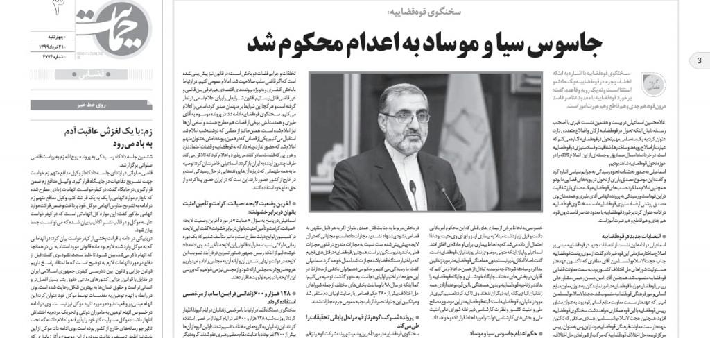 مانشيت إيران: لا أمل للإيرانيين في رحيل ترامب 13