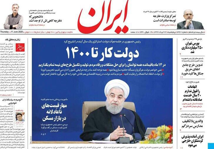 مانشيت إيران: فشلٌ محتوم للسياسات الأميركية في مواجهة إيران 1