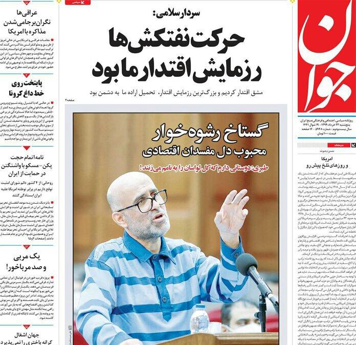 مانشيت إيران: فشلٌ محتوم للسياسات الأميركية في مواجهة إيران 2