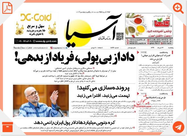 مانشيت إيران: فشلٌ محتوم للسياسات الأميركية في مواجهة إيران 6